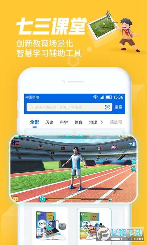 七三课堂app官方版