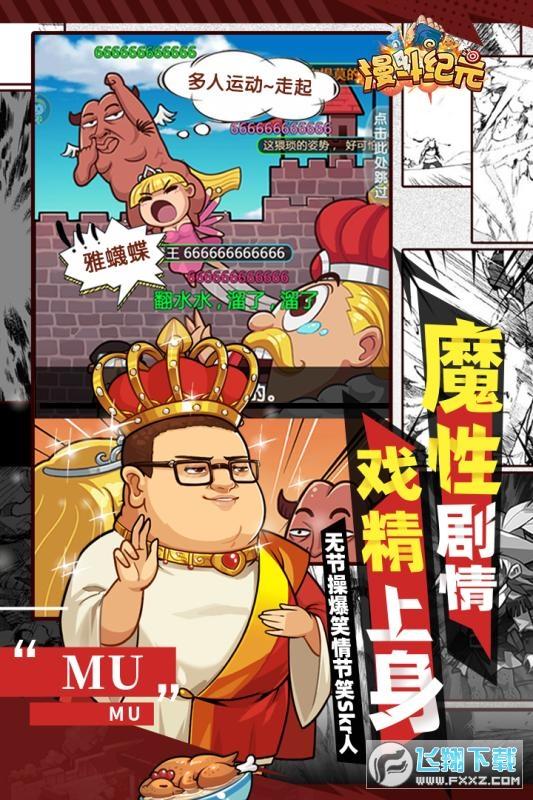 漫斗纪元多人运动手游1.5.0手机版截图3