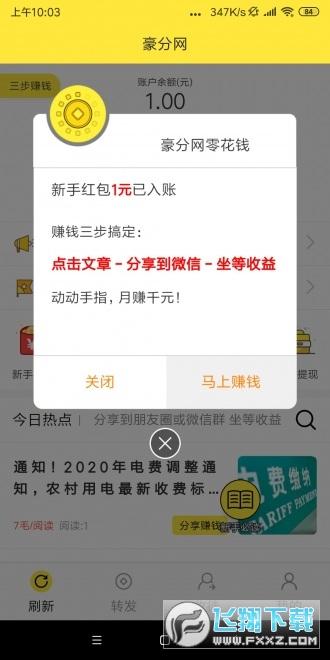豪分网赚转发赚钱appv1.0秒提现版截图1