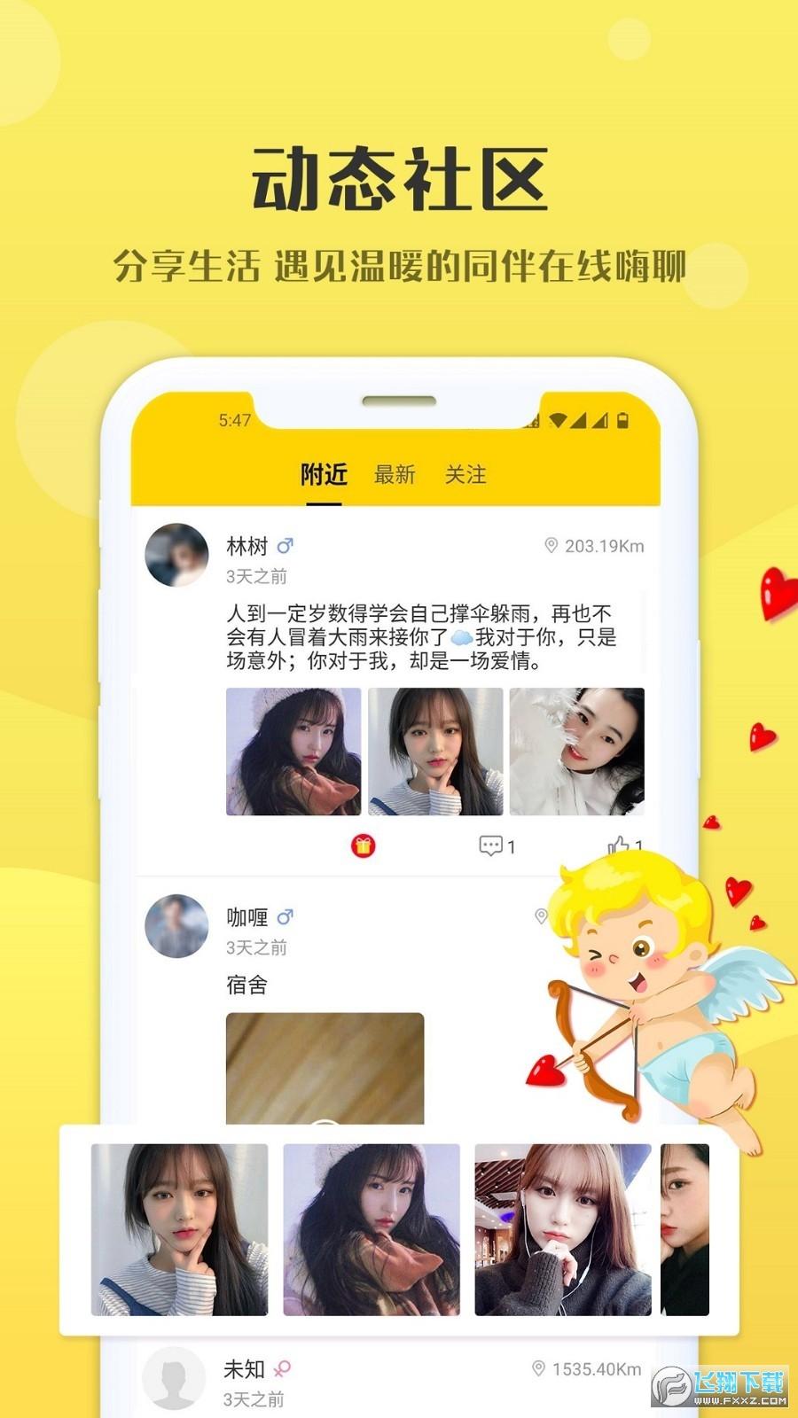 约伴交友官方app1.0.2免费版截图0