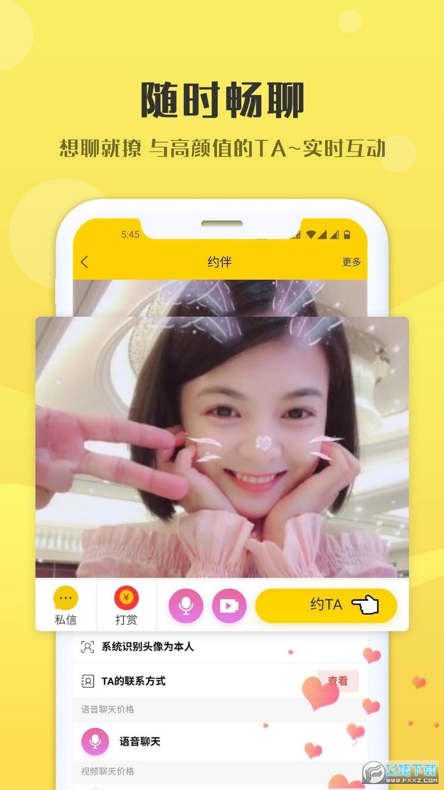 约伴交友官方app1.0.2免费版截图2
