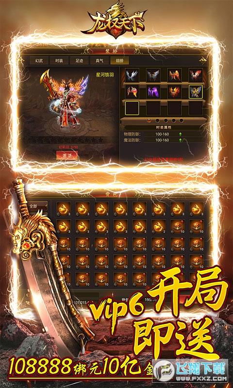 龙权天下送10亿金币1.0.0畅玩版截图0