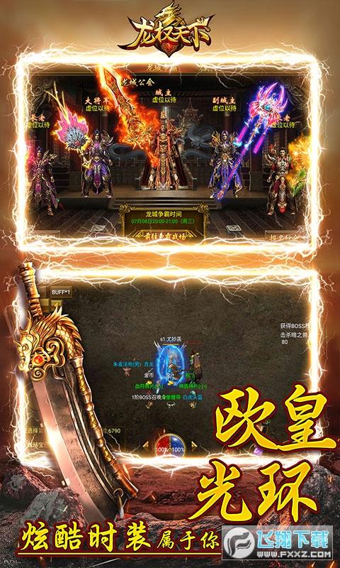 龙权天下送10亿金币1.0.0畅玩版截图3