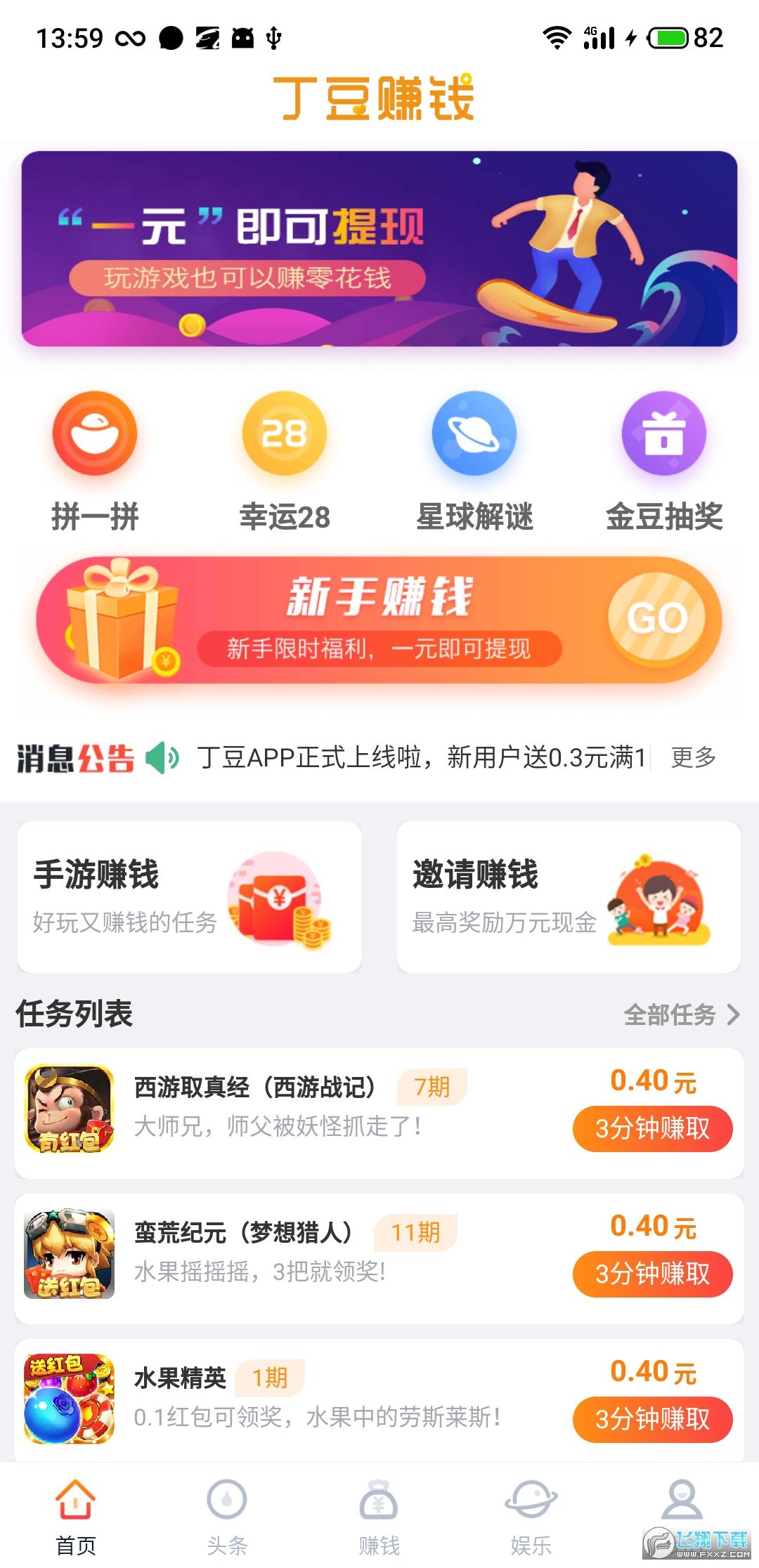 丁豆网赚钱appv1.0安卓版截图2