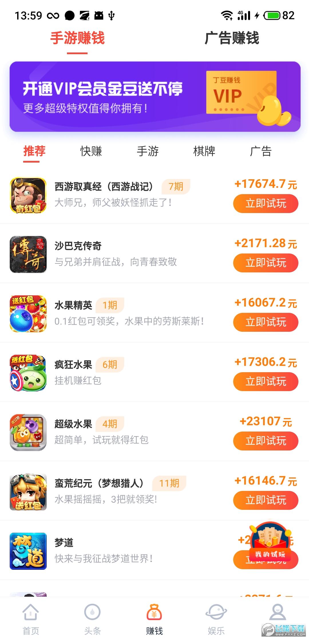 丁豆网赚钱appv1.0安卓版截图0