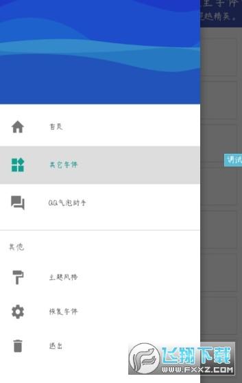 qq炫动字体免费领取工具3.2安卓版截图2