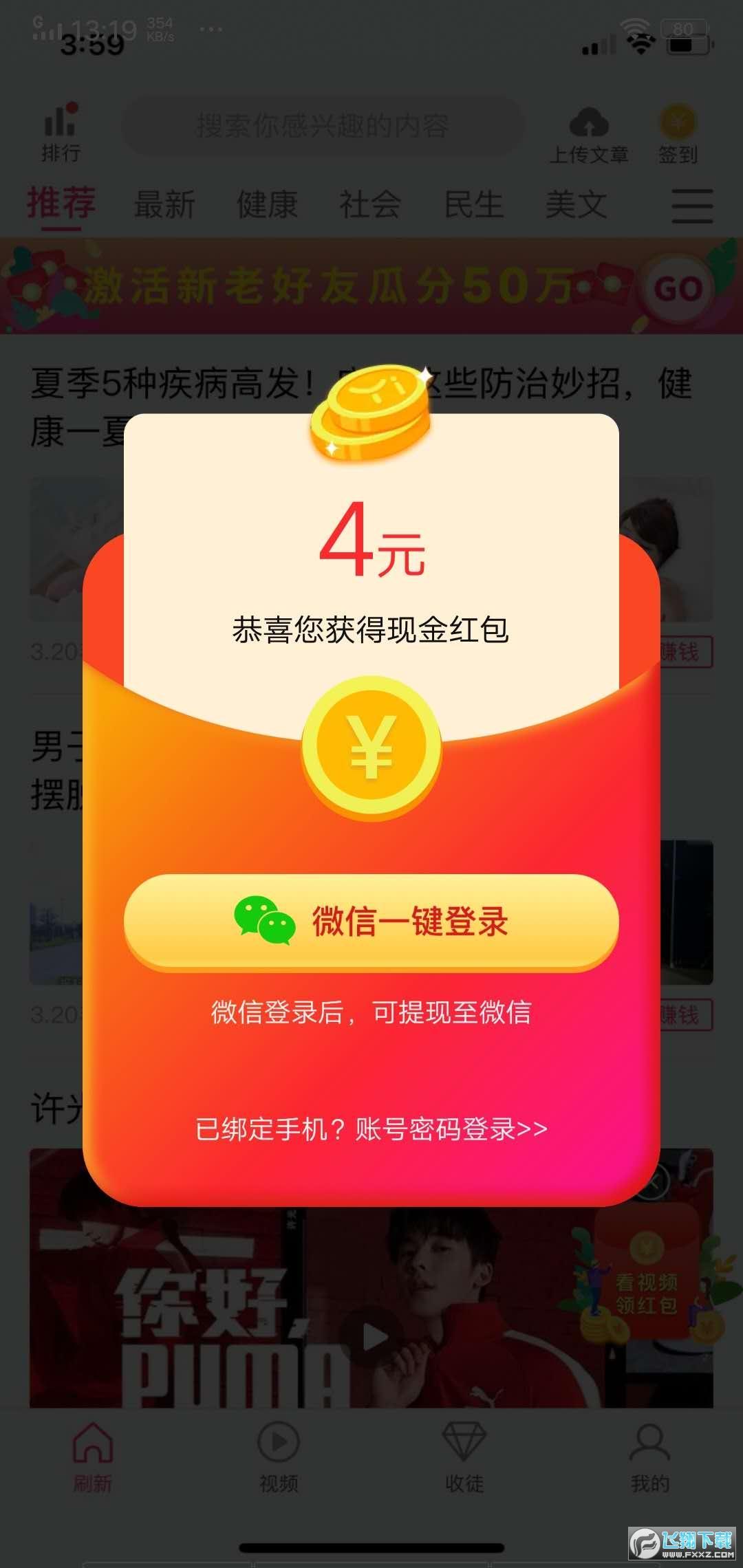 蟠桃极速版appv1.0最新版截图0