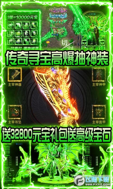 赤月皇城送328代金券苹果版1.0福利版截图2