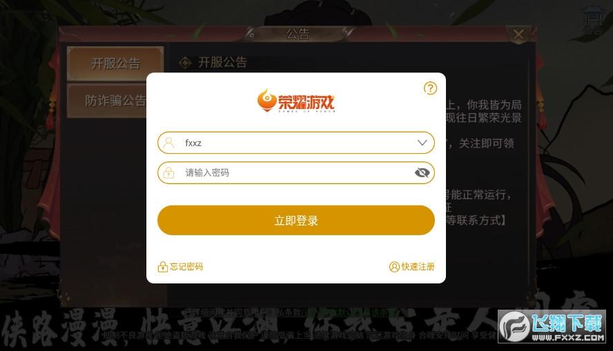 老铁修仙手游官方版1.8.9安卓版截图2