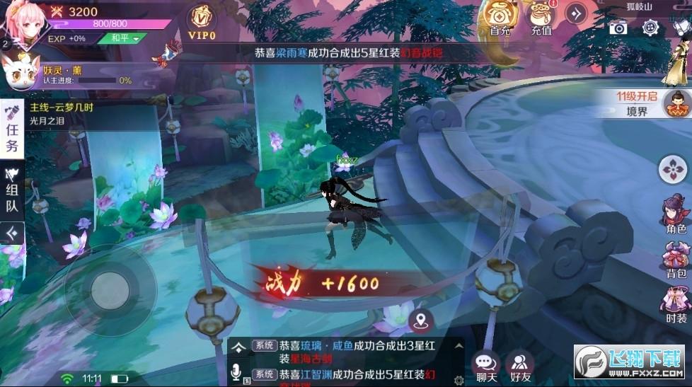 妖姬传红包版手游0.13.25福利版截图2
