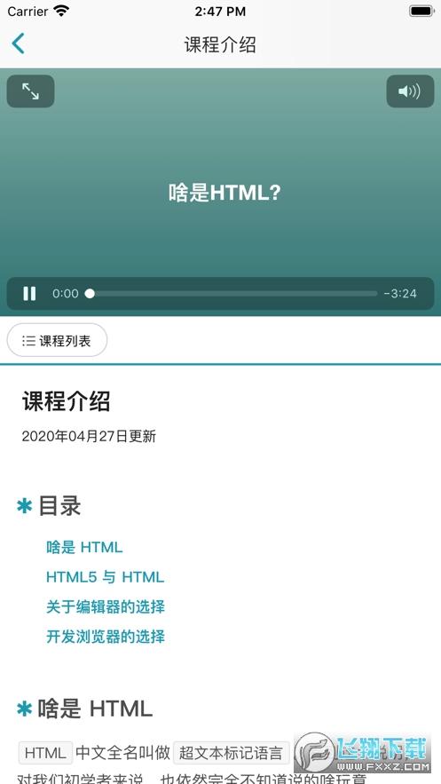 长乐未央官方版v2.0.2安卓版截图2