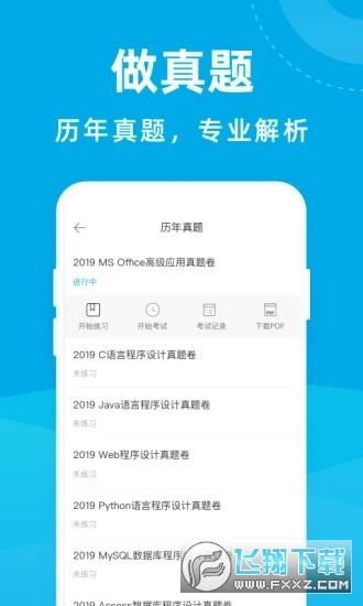 计算机考试宝典官网app