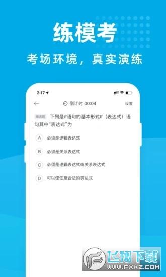 计算机考试宝典appv1.0.0官方版截图2