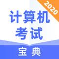计算机考试宝典官网appv1.0.0官方版