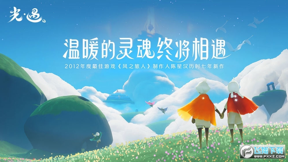 sky光遇国际服画质修改器1.0最新版截图1