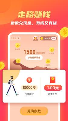 微信步步英雄走路领红包app1.0.0福利版截图0