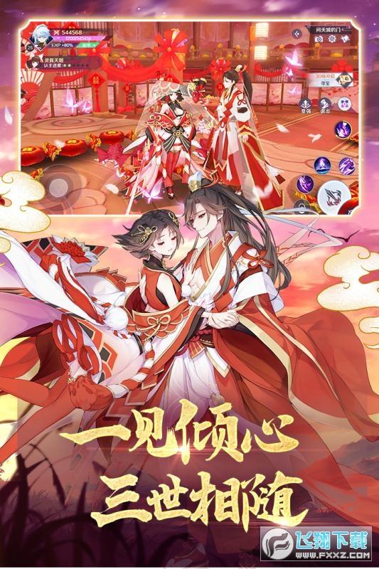 元气妖姬五转红包版0.13.2全新版截图0