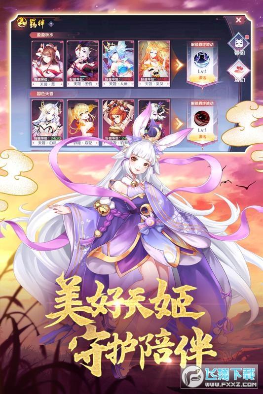 元气妖姬五转红包版0.13.2全新版截图2