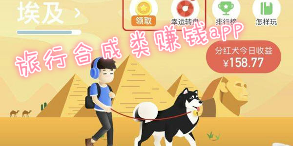 跟旅行世界差不多的app_宠物旅行赚钱游戏