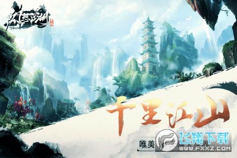 幻想江湖星耀版1.1.4全新版截图0