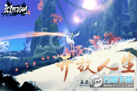 幻想江湖星耀版1.1.4全新版截图2