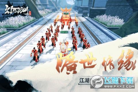 幻想江湖卧虎藏龙怀旧服1.1.4经典版截图2