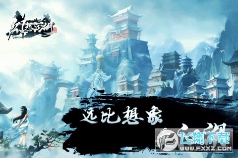 幻想江湖卧虎藏龙怀旧服1.1.4经典版截图0