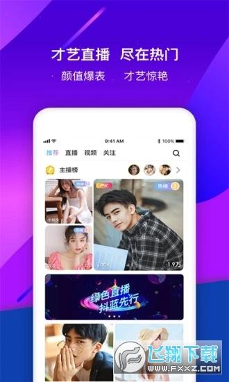 抖蓝app手机版v2.2.3最新版截图0