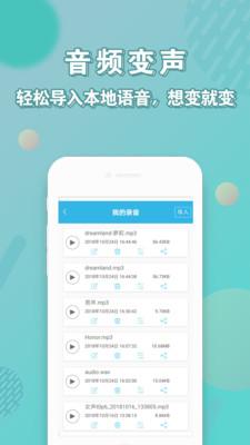 变声器语音包大师app8.0最新版截图0