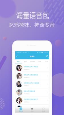 变声器语音包大师app8.0最新版截图2