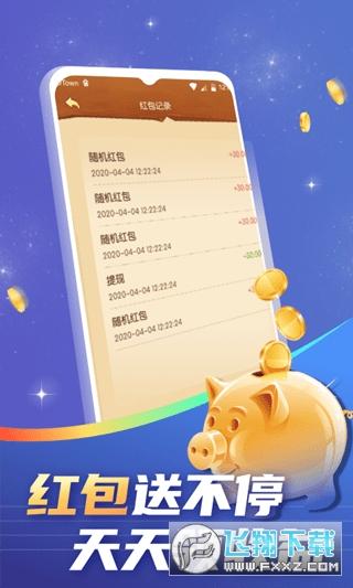 召唤兽升级送手机appv5.20赚钱版截图1