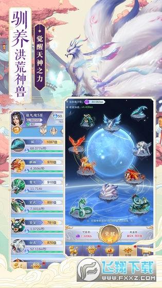 神兽养成记无限仙玉版游戏v2.2.2最新版截图3