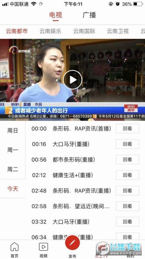 云南手机台云岭学子app安卓版v2.0.1手机版截图2
