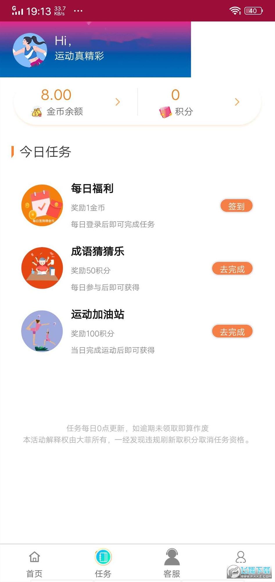 大菲手机赚钱app1.0.0最新版截图2