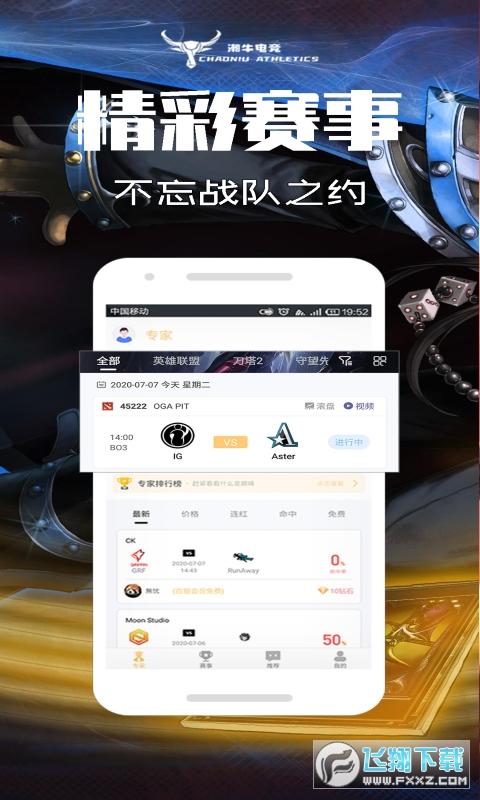 潮牛电竞appv1.0.2正式版截图0