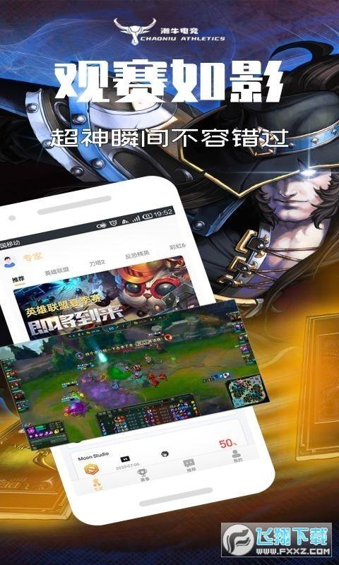 潮牛电竞appv1.0.2正式版截图2