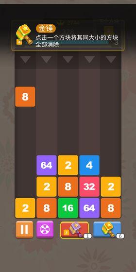 2048方块消红包版游戏v1.0.1赚钱版截图1