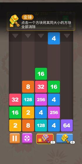 2048方块消红包版游戏v1.0.1赚钱版截图2