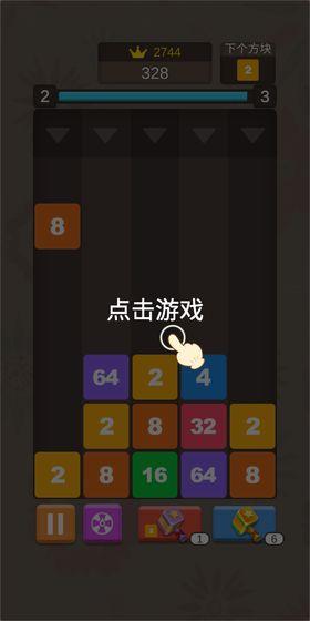 2048方块消红包版游戏v1.0.1赚钱版截图3