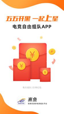 赛鱼app安卓版v1.1.1最新版截图2