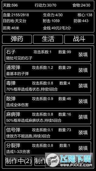李四历险记无限金钱版v2.0内购版截图0