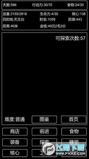 李四历险记无限金钱版v2.0内购版截图1