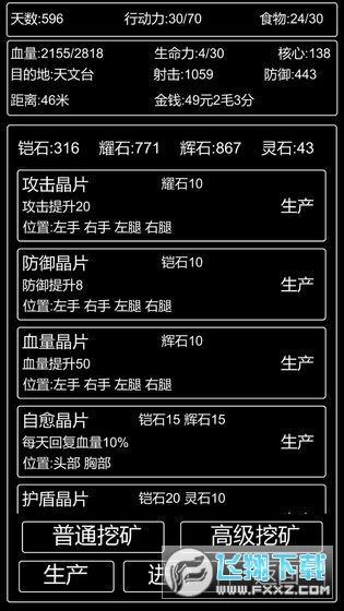 李四历险记无限金钱版v2.0内购版截图2
