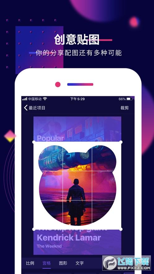 抖影工厂app安卓版截图0