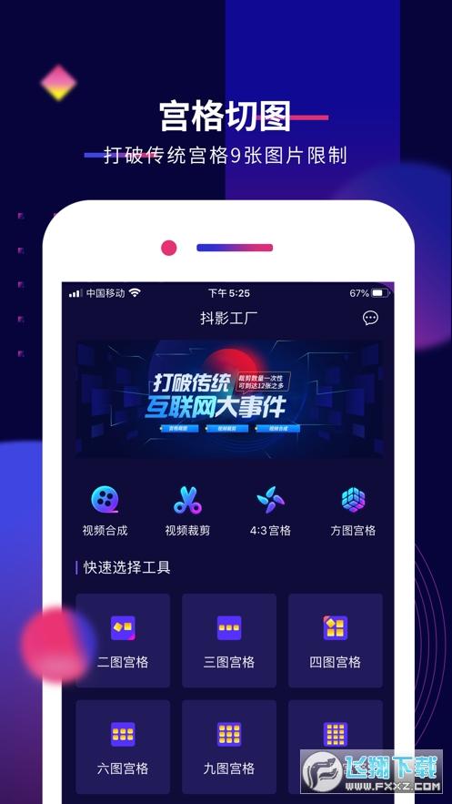 抖影工厂app安卓版截图3