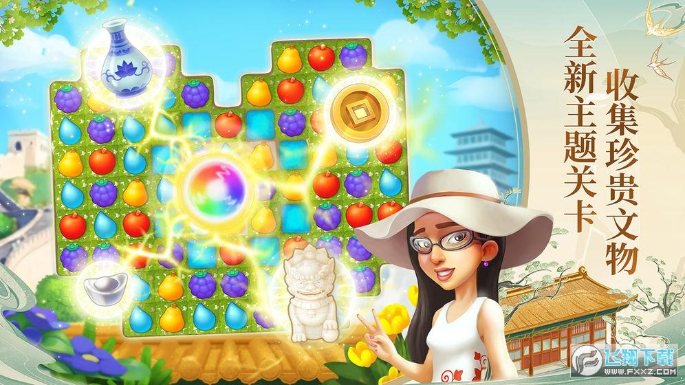 梦幻花园故宫联动版3.0.0全新版截图2