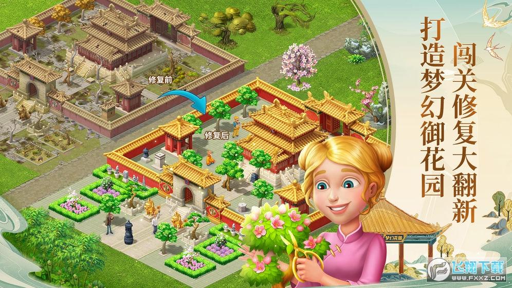 梦幻花园御花园2020最新版3.0.0官方版截图2