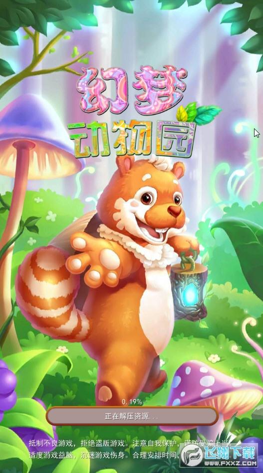 幻梦动物园手游v0.1.0.5611安卓版截图3