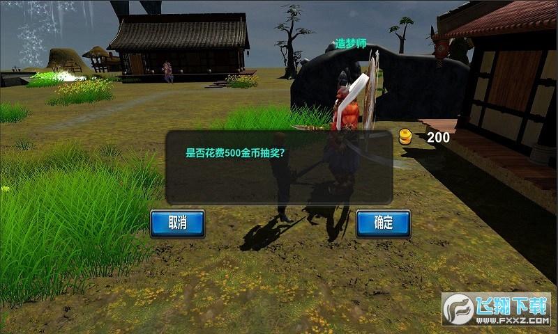刀剑异梦测试版2.1安卓端截图2