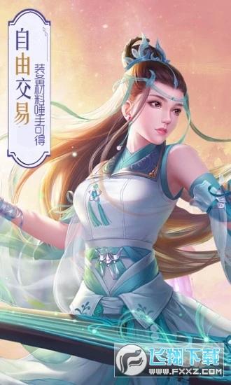 青云传之倚天剑记送vip124.9.0福利版截图2